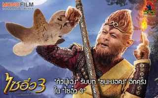 """""""กัวฟู่เฉิง"""" รับบท """"ซุนหงอคง"""" อีกครั้ง ใน """"ไซอิ๋ว 3"""""""
