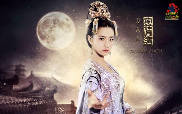 ลิขิตสวรรค์ผ่าบัลลังก์มังกร 2017 ช่องAMARIN TV 3 มีนาคม