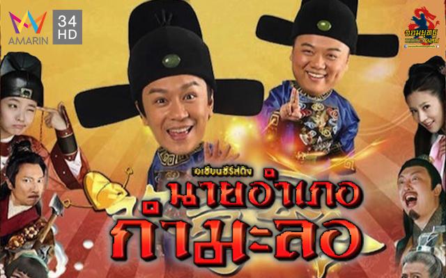 นายอำเภอกำมะลอ 2014 ช่องAMARIN TV เริ่ม 5มีนาคม