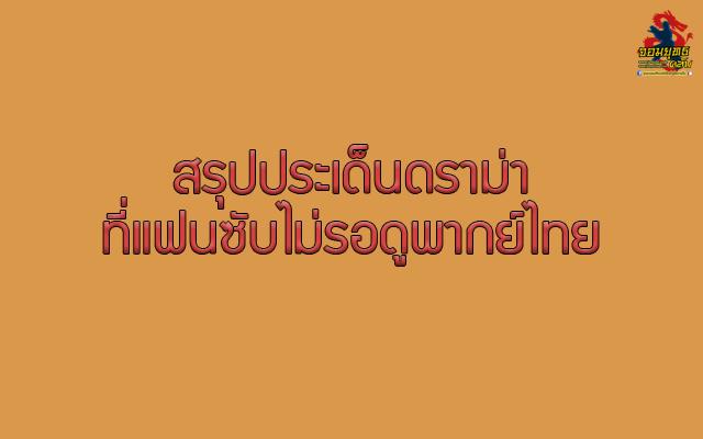 สรุปประเด็นดราม่าที่แฟนซับไม่รอดูพากย์ไทย