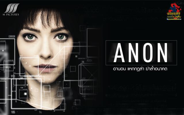 Anon อานอน แหกกฎล่า ฆ่าล้ำอนาคต 2018 ในโรงภาพยนตร์ 10พ.ค.