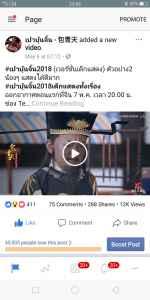 เปาบุ้นจิ้น2018เวอร์ชั่นเด็กแสดง กระแสในไทยแรงฉุดไม่อยู่