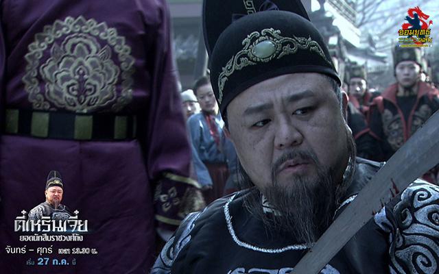 ตี๋เหรินเจี๋ย ยอดนักสืบราชวงศ์ถัง 2008 ช่องMCOT-HD 27ก.ค.