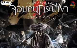 Shadow จอมคนกระบี่เงา 2018 ในโรงภาพยนตร์ 8 พฤศจิกายน