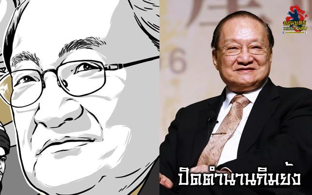 กิมย้ง ปรมาจารย์นักเขียนนิยายกำลังภายในชื่อดังเสียชีวิตแล้ว