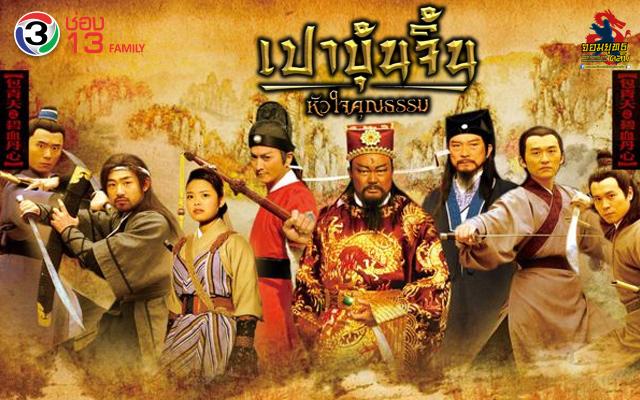 เปาบุ้นจิ้น หัวใจคุณธรรม 2011 ช่อง3Family 2ตุลาคม