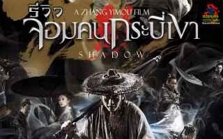 รีวิว (ไม่สปอย) Shadow จอมคนกระบี่เงา 2018