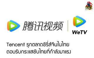Tencent รุกตลาดซีรี่ส์จีนในไทย ตอบรับกระแสซับไทยที่กำลังมาแรง