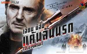 Cold Pursuit แค้นลั่นนรก 2019 ในโรงภาพยนตร์ 14 มีนาคม