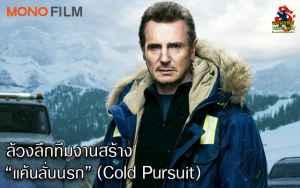 """ล้วงลึกทีมงานสร้าง """"แค้นลั่นนรก"""" (Cold Pursuit)"""
