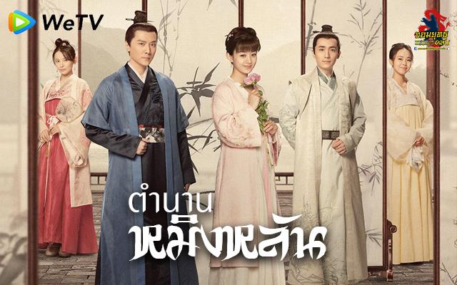 ตำนานหมิงหลัน 2019 ซับไทยทาง WeTV