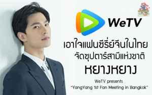 WeTV เอาใจแฟนซีรี่ย์จีนในไทย จัดซุปตาร์สามีแห่งชาติ หยางหยาง