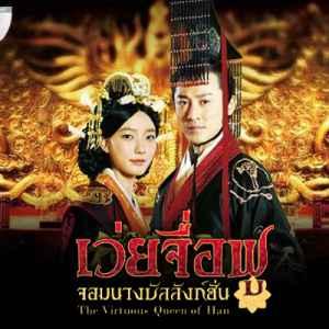 เว่ยจื่อฟูจอมนางบัลลังก์ฮั่น 2014 (ช่อง30)