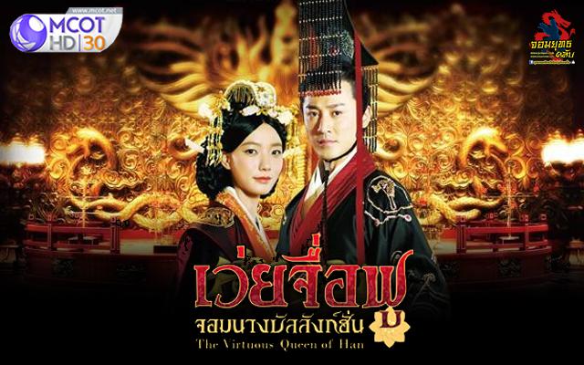 เว่ยจื่อฟูจอมนางบัลลังก์ฮั่น 2014 ช่อง MCOT HD เริ่ม 22 พฤษภาคม