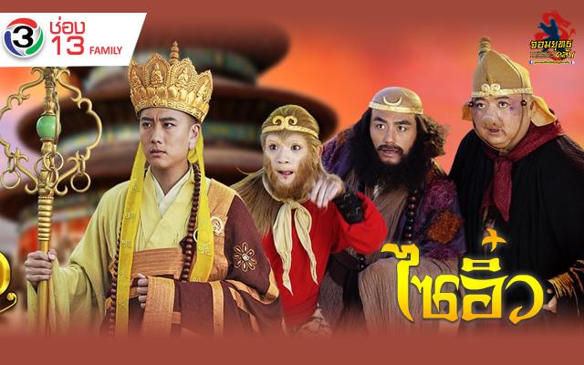 ไซอิ๋ว 2009 (ช่อง13)