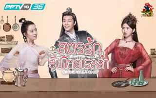 สูตรรักซินเดอเรลล่า 2018 ช่องPPTV เริ่ม 3 มกราคม