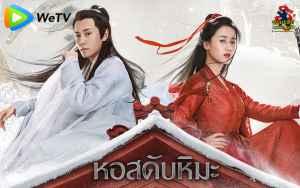 หอสดับหิมะ 2019 ซับไทยทาง WeTV