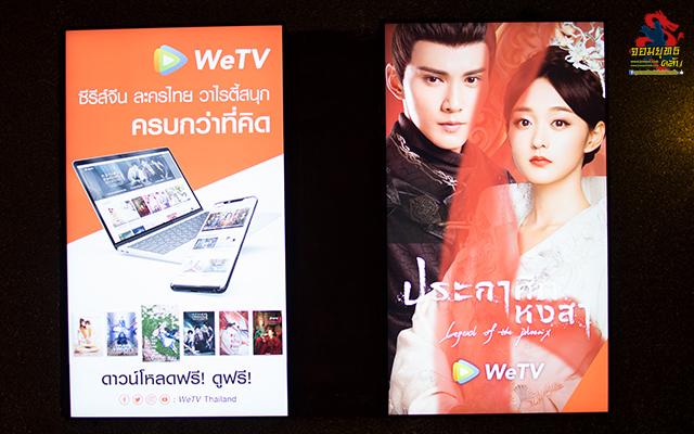 เทนเซ็นต์ เปิดตัว WeTV แพลตฟอร์มวีดีโอสตรีมมิ่งเอาใจคอซีรี่ย์