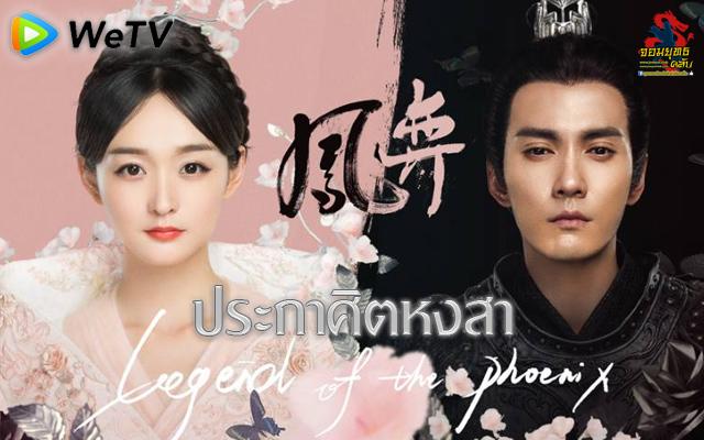 ประกาศิตหงสา 2019 ซับไทยทาง WeTV