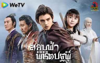 สยบฟ้าพิชิตปฐพี 2019 ซับไทยและพากย์ไทยทาง WeTV