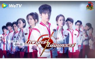 เทพยุทธ์เซียนกลอรี่ 2019 ซับไทยทาง WeTV