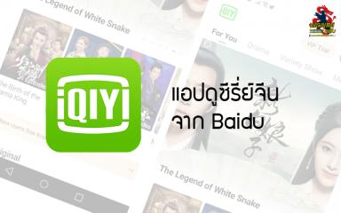 iQiyi แอปดูซีรี่ย์จีนจาก Baidu