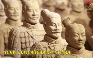 จีนยกสุสานจิ๋นซีฮ่องเต้มาไทย