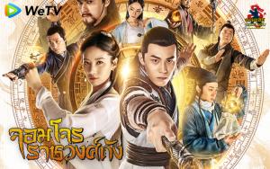 จอมโจรราชวงศ์ถัง 2019 ซับไทยทาง WeTV