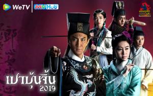 เปาบุ้นจิ้น 2019 พากย์ไทยทาง WeTV และ MVHub