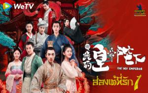 ฮ่องเต้ที่รัก1 2018 ซับไทยทาง WeTV