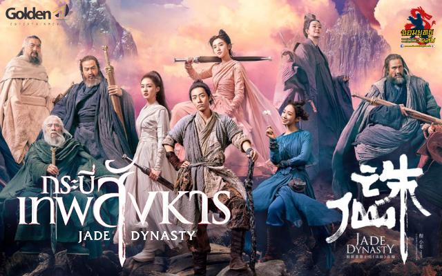 กระบี่เทพสังหาร 2019 ในโรงภาพยนตร์ 14 พฤศจิกายน