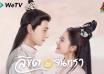ลิขิตแห่งจันทรา 2019 ซับไทยทาง WeTV