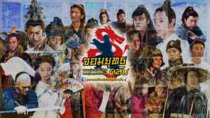 จอมยุทธคลับ   jomyutclub คนรักหนังจีน