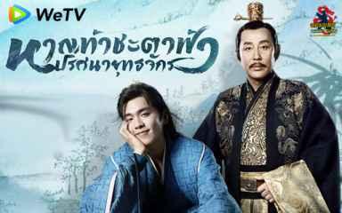 หาญท้าชะตาฟ้าปริศนายุทธจักร 2019 ซับไทยและพากย์ไทยทาง WeTV