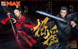 """""""โมโนแมกซ์"""" คว้าซีรีส์จีนชื่อดัง! """"Zhao Yao เจาเหยา ลิขิตรักนางพญามาร"""""""