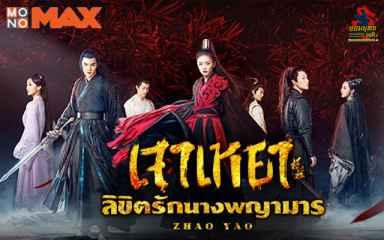 เจาเหยา ลิขิตรักนางพญามาร 2019 พากย์ไทยทาง MONOMAX