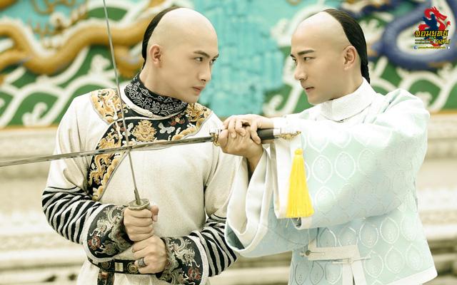 สัญญารักจักรพรรดิคังซี 2016 ช่อง33 (3HD) 17ธันวาคม