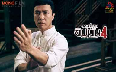 ยิปมัน 4 เดอะ ไฟนอล หนังจีนเปิดตัวแรง!! ขึ้นแท่นอับดับ 1 ตลอดกาลในมาเลเซีย