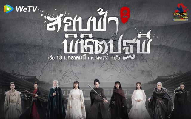 สยบฟ้าพิชิตปฐพี ภาค2 2020 ซับไทยทาง WeTV