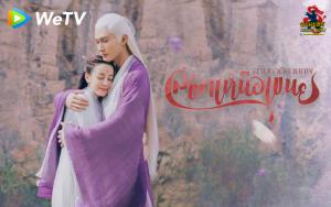 สามชาติสามภพ ลิขิตเหนือเขนย 2020 ซับไทยทาง WeTV
