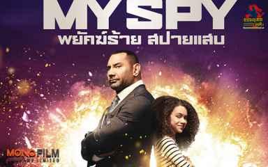 My Spy พยัคฆ์ร้าย สปายแสบ 2020 ในโรงภาพยนตร์ 12 มีนาคม