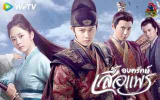 องครักษ์เสื้อแพร 2019 ซับไทยทาง WeTV