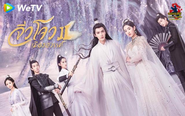 จิ่วโจวเมืองสวรรค์ ภาค2 2020 ซับไทยทาง WeTV