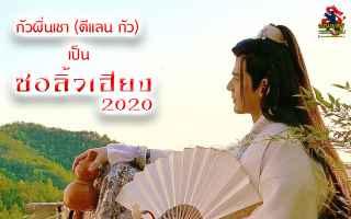 ชอลิ้วเฮียง 2020 มาแล้วได้ กัวผิ่นเชา มารับบท ชอลิ้วเฮียง