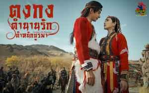 ตงกงตำนานรักตำหนักบูรพา 2019 ช่อง MONO29 เริ่ม 29 เมษายน