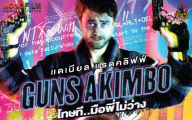 """พบ """"แดเนียล แรดคลิฟฟ์"""" กับบทสุดเกรียน จากหนุ่มเนิร์ดสู่เกมไอดอลสุดโหด ใน """"Guns Akimbo โทษที..มือพี่ไม่ว่าง"""""""
