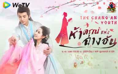 ห้าดรุณแห่งฉางอัน 2020 พากย์ไทยทาง WeTV