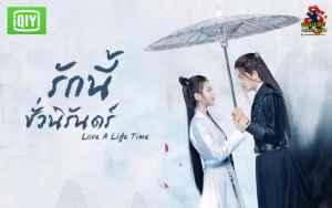 รักนี้ชั่วนิรันดร์ 2020 ซับไทยทาง iQIYI