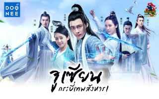 จูเซียน กระบี่เทพสังหาร1 2016 พากย์ไทยทาง DOONEE กรกฎาคมนี้