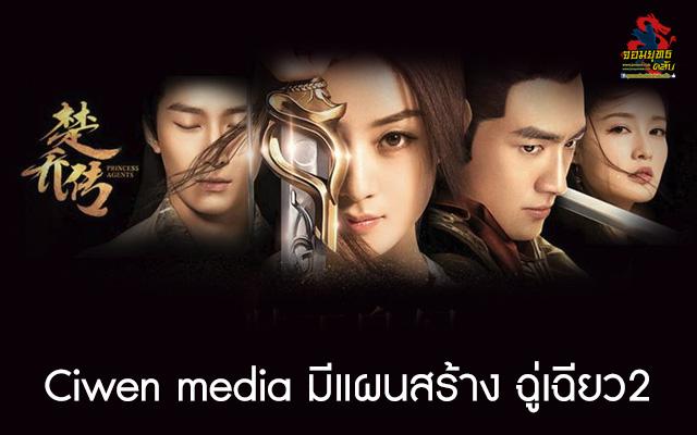Sina เผย Ciwen media มีแผนสร้าง ฉู่เฉียว2
